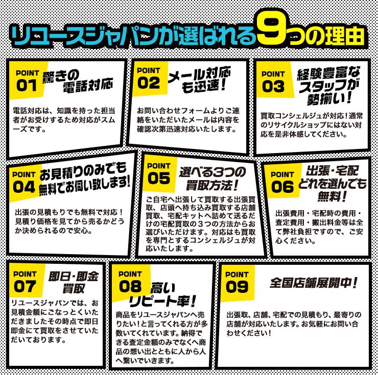 リユースジャパンが選ばれる9つの理由